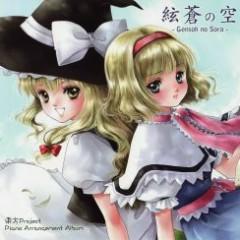 絃蒼の空 (Gensoh no Sora) - Unchiku Company