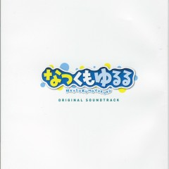 NATSUKUMOYURURU Original Sound Track CD1