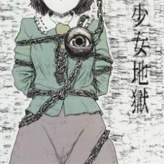 少女地獄 (Shoujo Jigoku) - Neko Niku