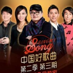 中国好歌曲第二季 第3期 / Sing My Song Season 2 (Tập 3)