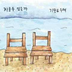 Can I Erase It (Single) - Kiwon