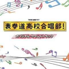 Omotesando Koko Gassho-bu!(TV Series) Original Soundtrack - Hideakira Kimura