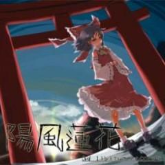 陽風蓮花 (Youfuurenka)  - ad libitum records