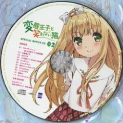 Hentai Ouji to Warawanai Neko. SPECIAL BONUS CD 02