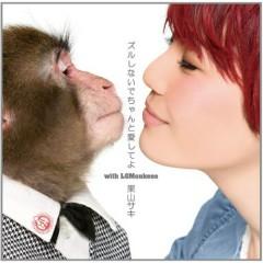 ズルしないでちゃんと愛してよ (Zuru shinaide Chanto Ai shiteyo) with LGMonkees - Saki Kayama