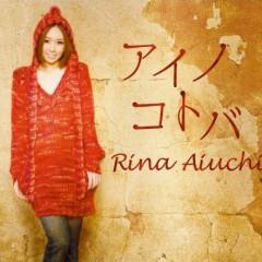アイノコトバ(Ai no Kotoba) - Rina Aiuchi