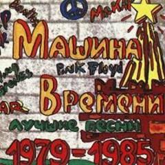 Лучшие Песни 1979 - 1985 (CD2)