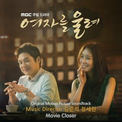 Make A Woman Cry OST