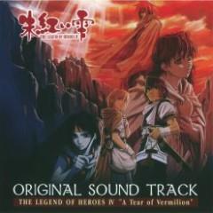 THE LEGEND OF HEROES IV A Tear of Vermilion Original Sound Track CD2 Part I