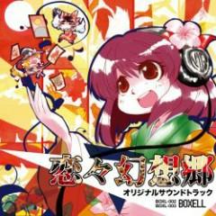 Koikoi Gensokyo Original Soundtrack (CD4) - BOXELL