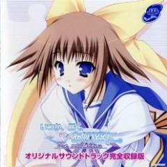 Itsuka, Todoku, Ano Sora ni. Original Sound Track Complete Recording Edition CD1