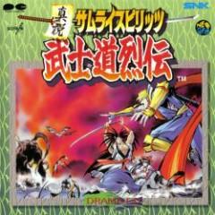Shinsetsu Samurai Spirits: Bushido Retsuden Drama CD