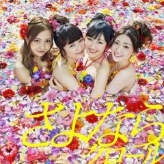さよならクロール (Sayonara Crawl)  - AKB48
