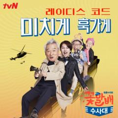 Flower Grandpa Investigation Unit OST Part.1