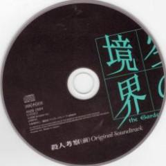 Kara no Kyoukai Satsujin Kousatsu Zen Original Soundtrack