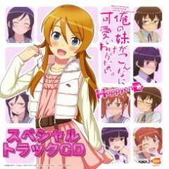 Ore no Imouto ga Konna ni Kawaii Wake ga Nai happy end. SpecialTrack CD CD2