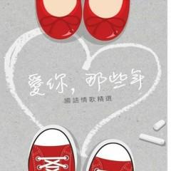 爱你那些年 / Yêu Em, Những Năm Tháng Ấy (CD1)