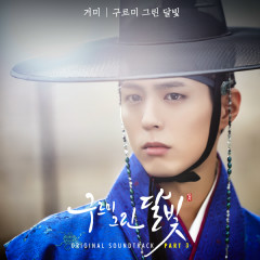 Moonlight Drawn By Clouds OST Part.3