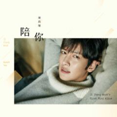 陪你 / Be With You / Bên Em - Ji Chang Wook