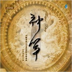 Thần Tranh (神筝)  - Funa