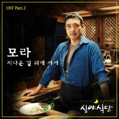 Midnight Dinner OST Part.2