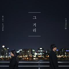 The Street (EP)