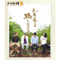 青春よ聴こえてるか (Seishun yo Kikoeteruka)  - Kariyushi 58