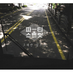 If You Only (Mini Album)