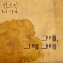 You, Then You - Kim So Jung