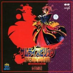 Samurai Spirits: Amakusa Kourin Arrange Sound Trax - Shinsekai Gakkyoku Zatsugidan