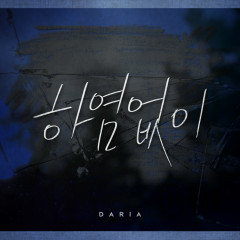 Without Any Hesitation (Single) - Daria