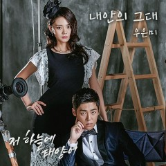 That Sun In The Sky OST Part.2