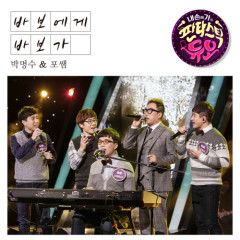To Fool...From Fool (Fantastic Duo) (Single) - Park Myung Soo, 4 Sam