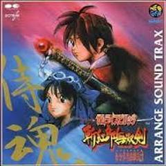 Samurai Spirits: Zankuro Musouken Arrange Sound Trax