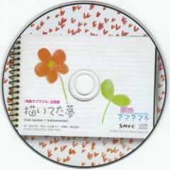 Dousei LoverAble Theme Song - Egaiteta Yume