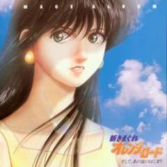 Shin Kimagure Orange★Road ~Soshite, Ano Natsu no Hajimari~ Image Album