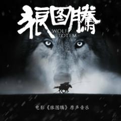 狼图腾 电影原声带 / Tôtem Sói OST
