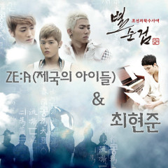 Chosun Police 3 OST Part.2