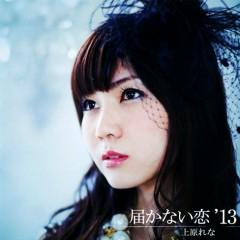 Todokanai Koi'13 - Rena Uehara