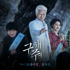 Save Me OST Part.3