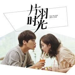 怦然星动 音乐原声 / Phanh Nhiên Tinh Động OST