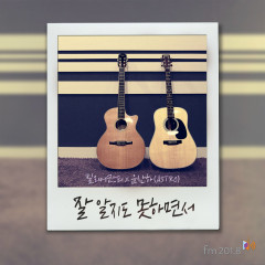 FM201.8-02Hz : Without Knowing It All (Single) - Bily Acoustie, Yoon San Ha