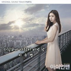 Iron Man OST Part.4 -                                  Lee Soo Young