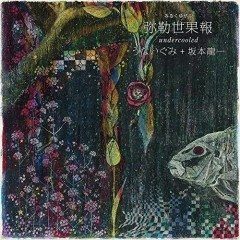 Miruku Yugafu - Undercooled - - Unaigumi,Ryuichi Sakamoto