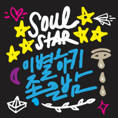 Perfect Night For Farewell - Soulstar