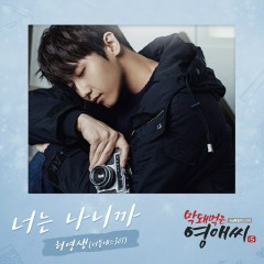 Rude Miss Young Ae 15 OST Part.15 - Heo Young Saeng