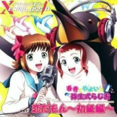 iDOLM@STER XENOGLOSSIA Haruka to Yayoi no Yayoi-shiki Radio - Koi damon ~Shokyuu Hen~ - THE iDOLM@STER