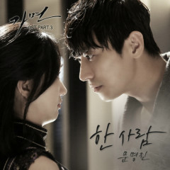 Mask OST Part.3 - Moon Myung Jin