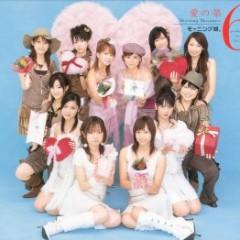 愛の第6感 /  Ai no Dai 6 Kan  - Morning Musume