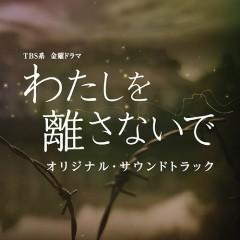 Watashi wo Hanasanaide Original Soundtrack - Yutaka Yamada
